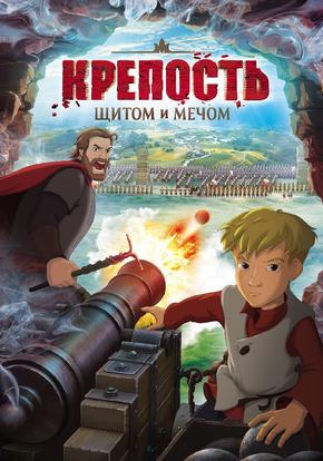 Крепость: щитом и мечом смотреть фильм