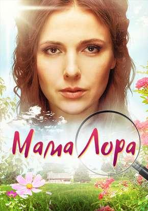 Мама Лора смотреть сериал