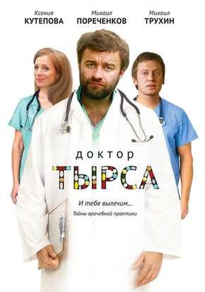 Доктор Тырса смотреть сериал