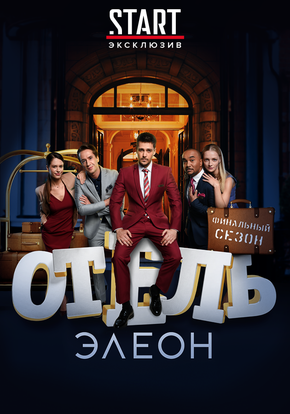 Отель Элеон смотреть сериал
