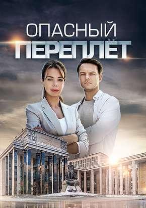 Московские тайны. Опасный переплёт смотреть сериал