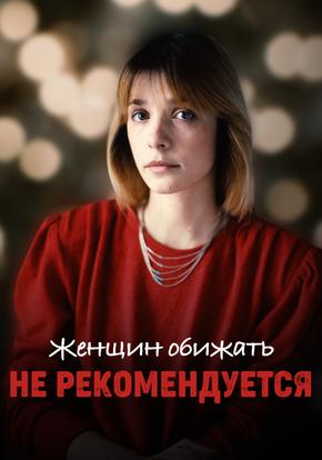 Женщин обижать не рекомендуется смотреть фильм