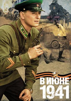 В июне 1941 смотреть сериал