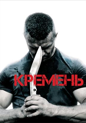 Сериал «Кремень» смотреть сериал