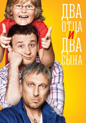 Два отца и два сына смотреть сериал