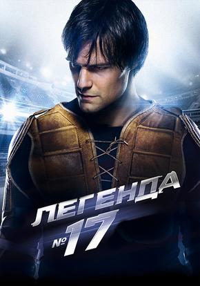 Легенда №17 смотреть фильм