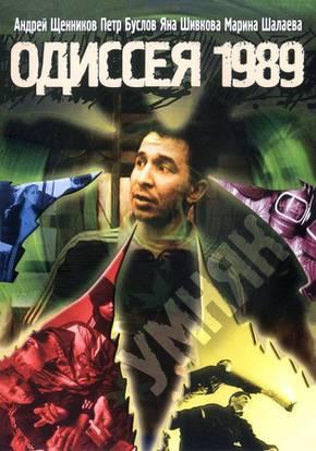 Одиссея 1989 смотреть фильм