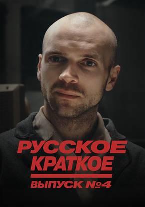 Русское краткое. Выпуск 4 смотреть сериал