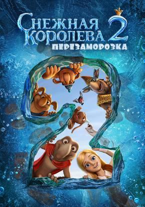 Снежная королева-2. Перезаморозка смотреть фильм