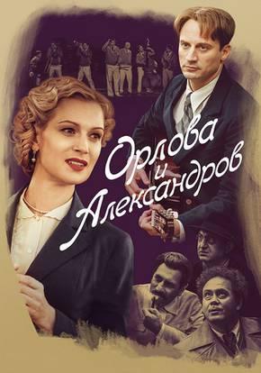 Орлова и Александров смотреть сериал