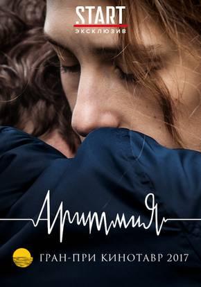 Аритмия смотреть фильм