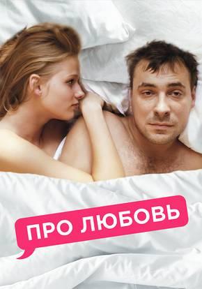Про любовь смотреть фильм