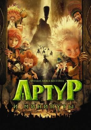 Артур и минипуты смотреть фильм