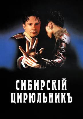 Сибирский цирюльник смотреть фильм