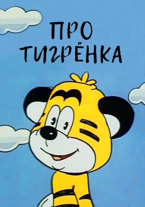 Про Тигрёнка смотреть сериал