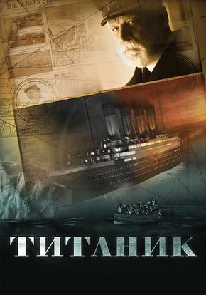 Титаник смотреть сериал
