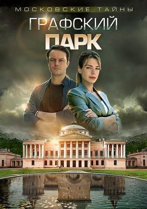 Московские тайны. Графский парк смотреть сериал