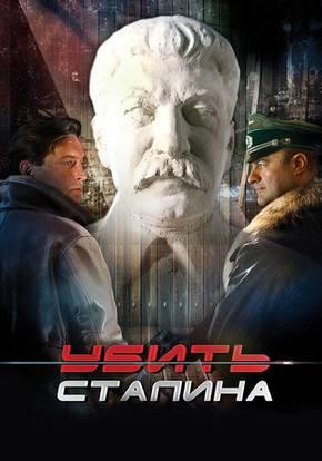 Убить Сталина смотреть сериал