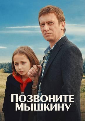 Позвоните Мышкину смотреть фильм