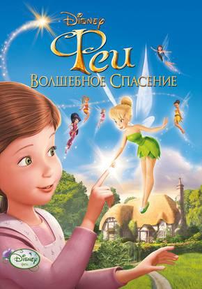 Феи: Волшебное спасение смотреть фильм