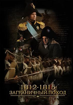 1812-1815. Заграничный поход смотреть сериал