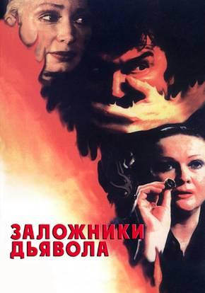 Заложники дьявола смотреть фильм