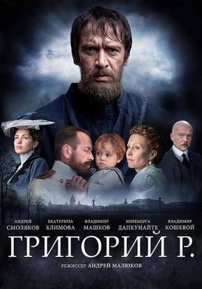 Григорий Р. смотреть сериал