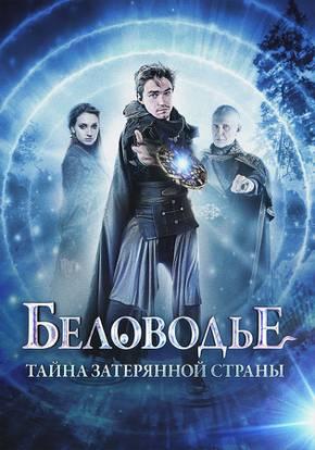 Беловодье. Тайна затерянной страны смотреть сериал