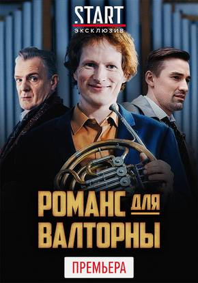 Романс для валторны смотреть сериал