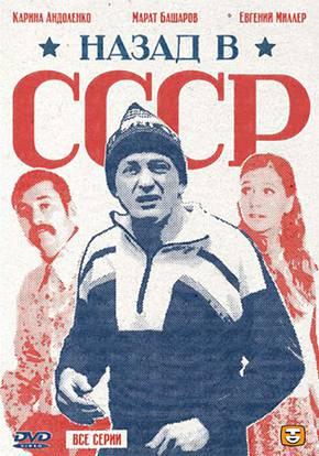 Назад в СССР смотреть сериал