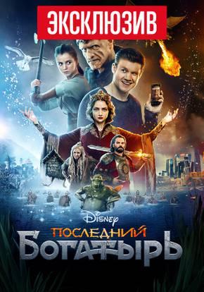 Последний богатырь 4К смотреть фильм