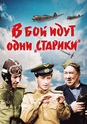 В бой идут одни «старики» смотреть фильм
