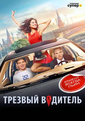 Трезвый водитель смотреть фильм