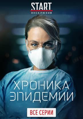 Хроника эпидемии смотреть сериал