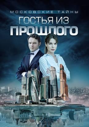 Московские тайны. Гостья из прошлого смотреть сериал
