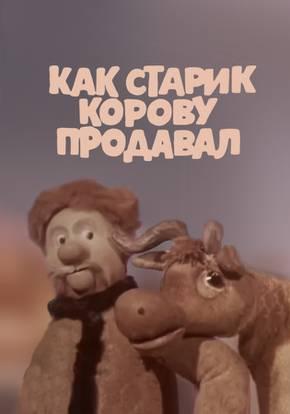 Как старик корову продавал смотреть фильм
