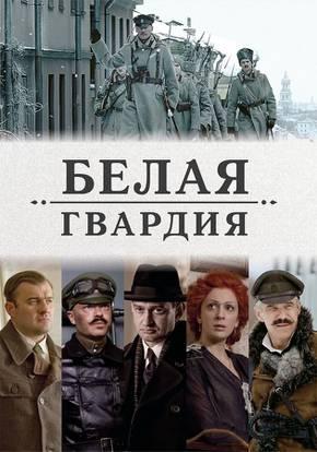 Белая гвардия смотреть сериал