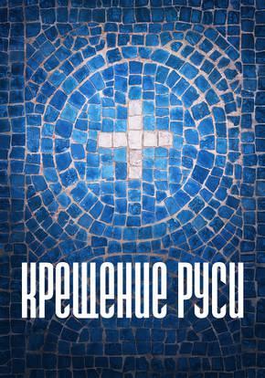 Крещение Руси смотреть сериал