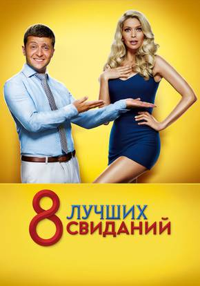 8 лучших свиданий смотреть фильм