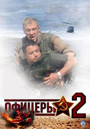 Офицеры 2 смотреть сериал