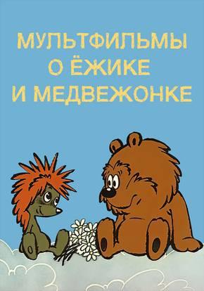 Мультфильмы о Ёжике и Медвежонке смотреть сериал