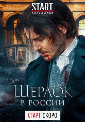 Шерлок в России смотреть сериал