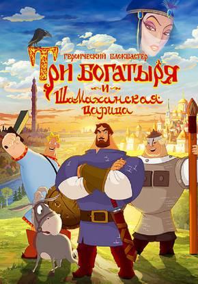 Три богатыря и Шамаханская царица смотреть фильм