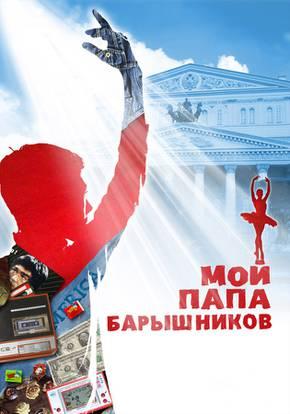 Мой папа — Барышников смотреть фильм