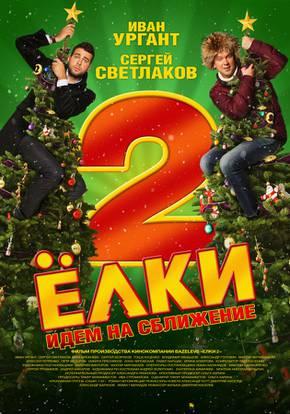 Елки 2 смотреть фильм