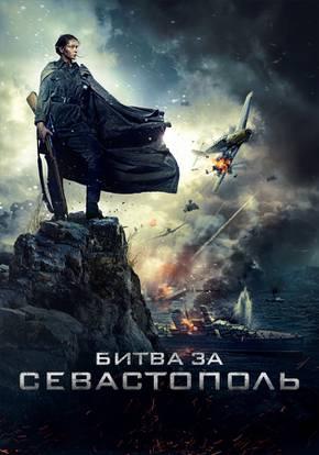 Битва за Севастополь смотреть сериал