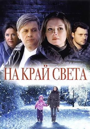На край света смотреть сериал