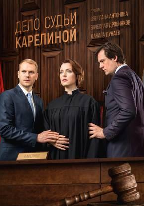 Дело судьи Карелиной смотреть сериал