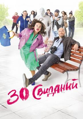 30 свиданий смотреть фильм