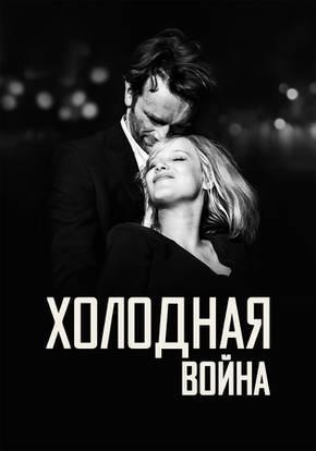 Холодная война смотреть фильм